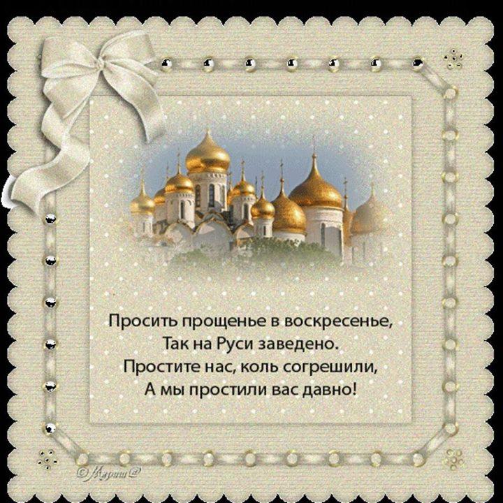 поздравления с прощенным воскресеньем от женщины туров Ливадию Россия